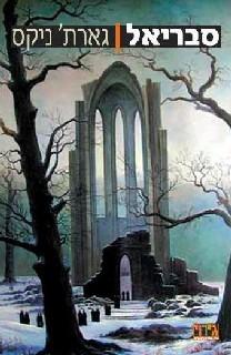 היער האסור - קהילת הארי פוטר הגדולה בארץ
