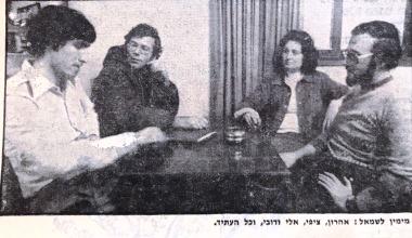 ארבעת המייסדים, תמונה מ-1978