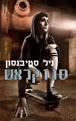 SnowCrash-Hebrew