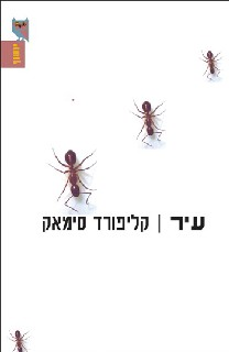 Image result for עיר סימאק